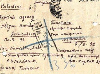 Love in War. Women and Men in the Red Army (on Pages of Letters and Diaries of Soviet Jews of 1941–1945)