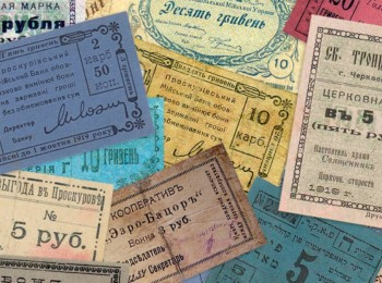 Shyshkina Y., Motenko Y. (2019) The private paper money circulating in the Ukrainian cities during the Revolution of 1917-1921: the source critique of the outward signs. City History, Culture, Society. № 6: 53-64