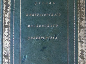 Was There the Influence of the University Statutes to the Development of Biological Science in Universities of Russian Empire?